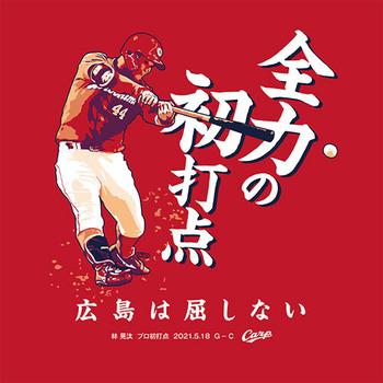 2021林晃汰プロ初打点記念Tシャツ2