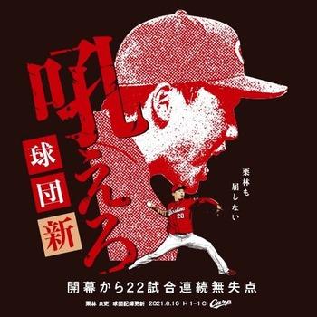 2021栗林良吏球団記録更新Tシャツ2