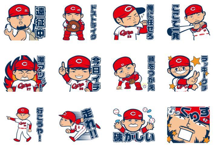 カープLINEスタンプ語語語ォ〜!!!3