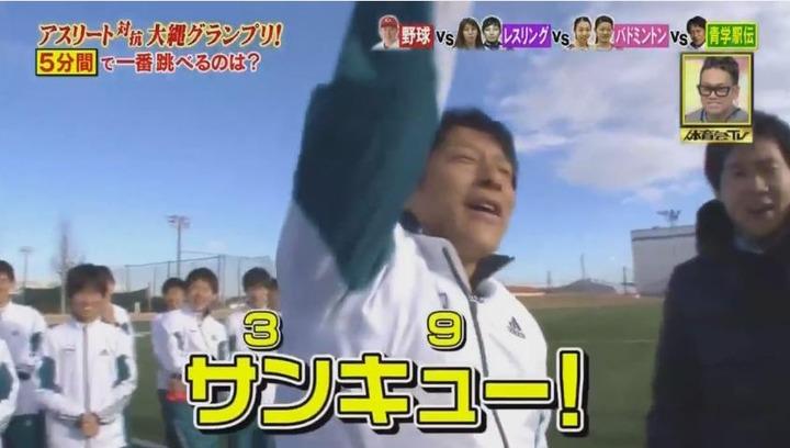 20170121炎の体育会TVカープ大縄跳び参戦212