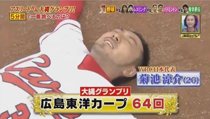 20170121炎の体育会TVカープ大縄跳び参戦108