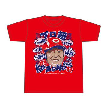 2019小園海斗プロ初づくしTシャツ1