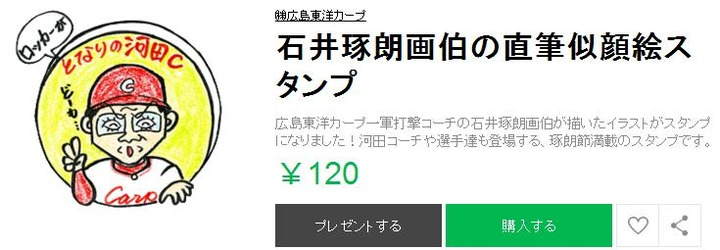 石井琢朗LINEスタンプ2