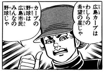 カープ誕生物語6