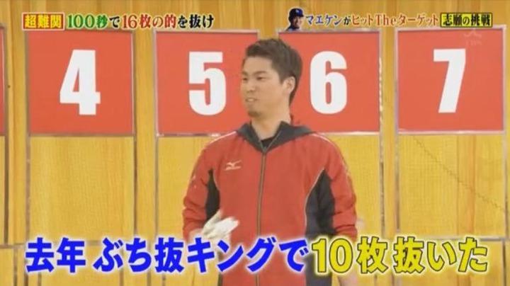 20180106炎の体育会TV509