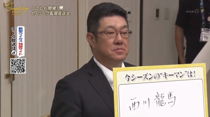 20200308セリーグ監督座談会054