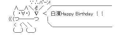 誕生日AA白濱
