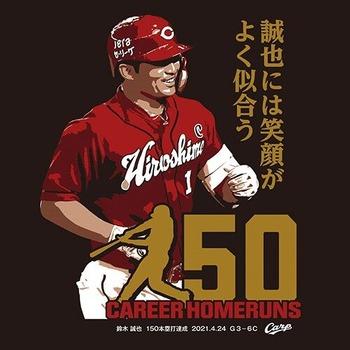 2021鈴木誠也150本塁打Tシャツ2