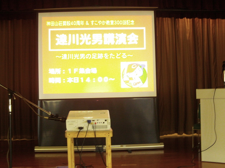 達川光男講演会_031