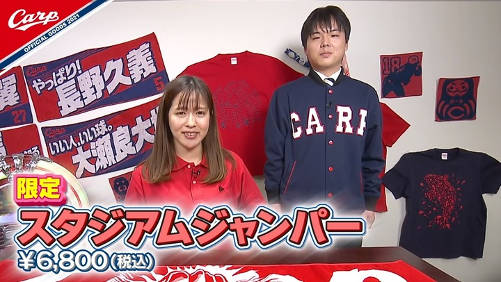 カープグッズ2021年新商品3