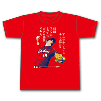 2020森下暢仁プロ初勝利Tシャツ1