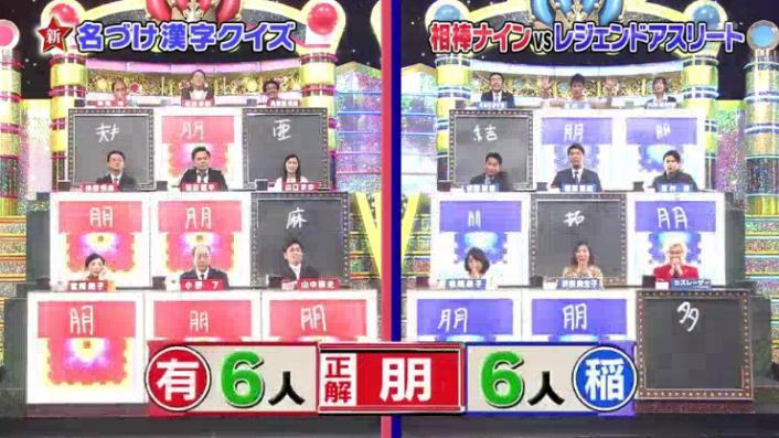 20170208ミラクル9前田&稲葉178