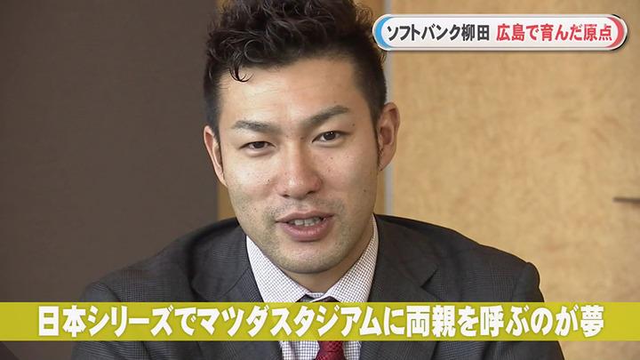 【広島との日本シリーズ】SB柳田悠岐さん、長年の夢がついに叶うwww