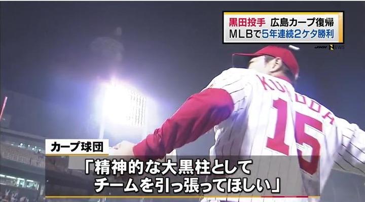 黒田復帰11