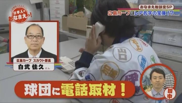 20180201NHK日本人のおなまえっ!46