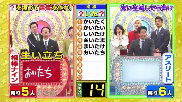20170208ミラクル9前田&稲葉141