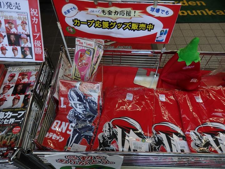 地元広島2016日本シリーズ23