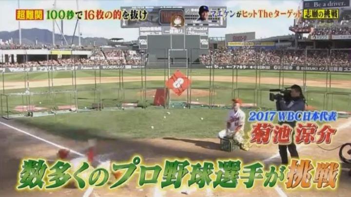 20180106炎の体育会TV503