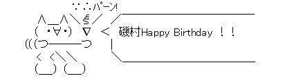 誕生日AA磯村