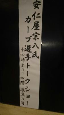 20161204 九里中田安仁屋 サンピア安芸