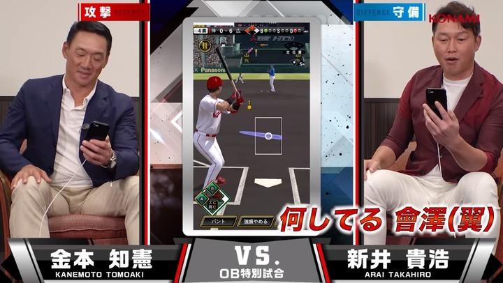 2019プロ野球スピリッツA新井&金本27