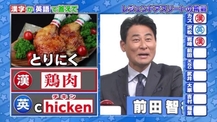 20170208ミラクル9前田&稲葉113