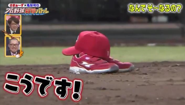 20190315プロ野球好珍バトル96
