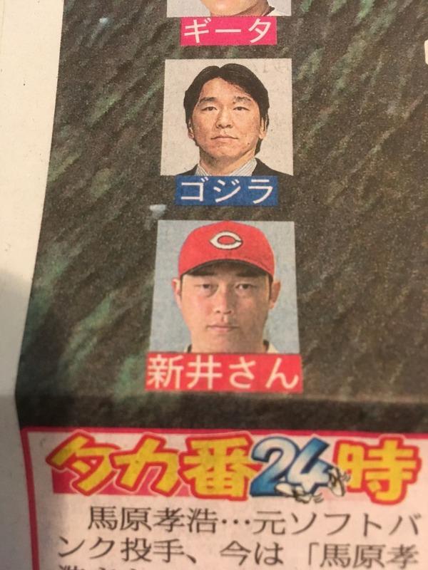新井ニックネーム2
