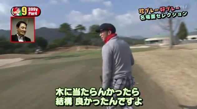 カープ選手会ゴルフ2014115