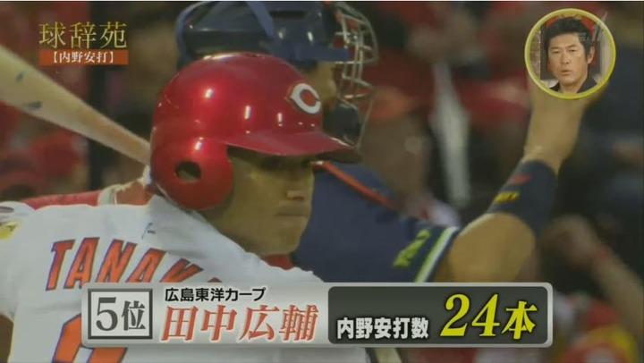 20171216球辞苑_内野安打18