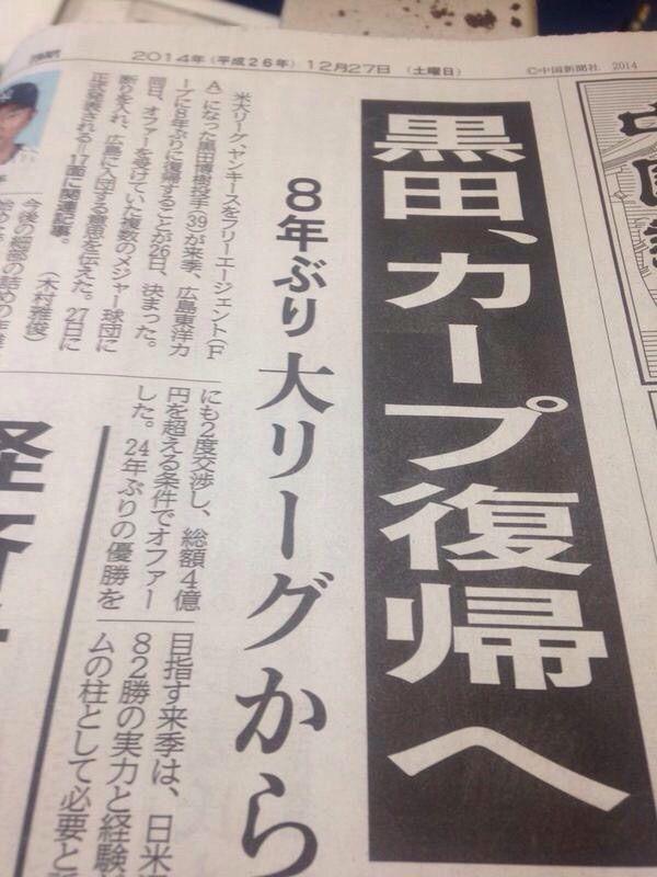 黒田復帰1