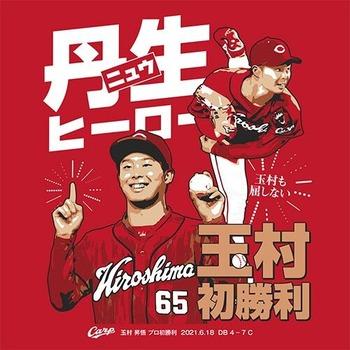 2021玉村昇悟プロ初勝利Tシャツ2