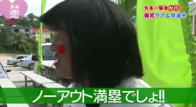 恋すぽ新春SP菊池久本マエケン089
