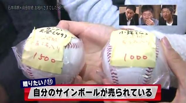 石井琢朗×前田智徳098