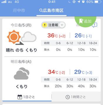 20190805天気