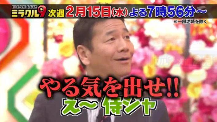 20170208ミラクル9前田&稲葉292