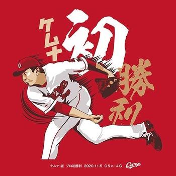 2020ケムナ誠プロ初勝利Tシャツ2