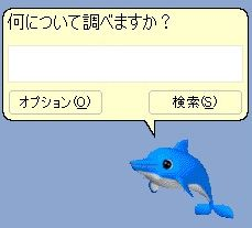 Excelヘルプイルカ