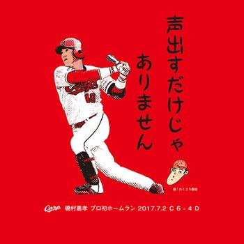 磯村プロ初HRTシャツ2