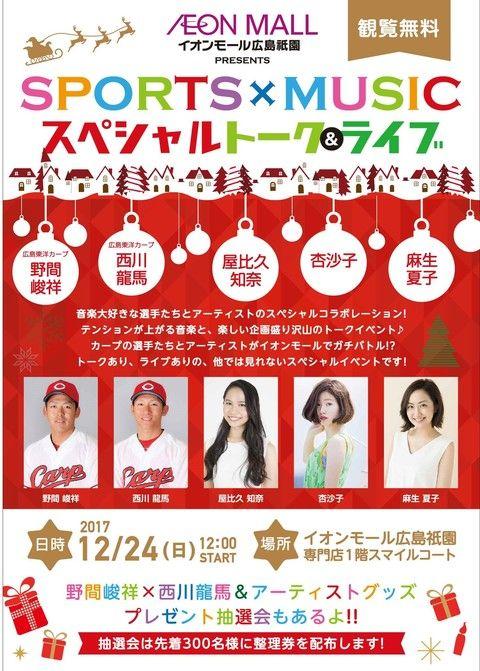20171224野間西川イオン祇園1