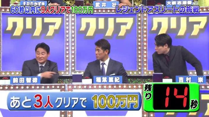 20170208ミラクル9前田&稲葉248