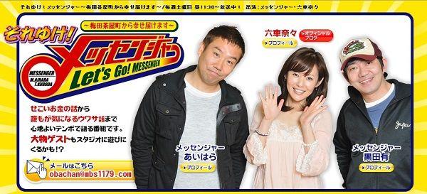 メッセンジャー黒田1