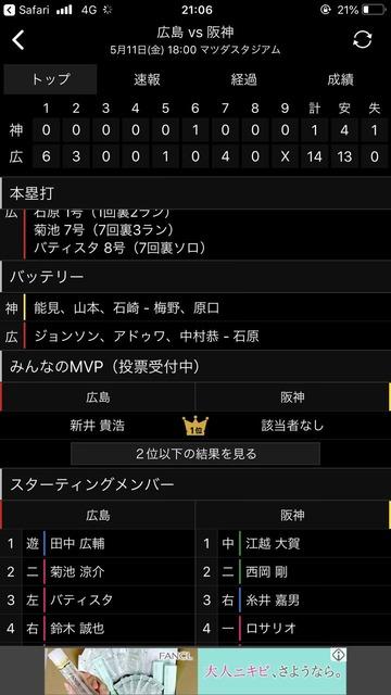 20180511阪神戦1