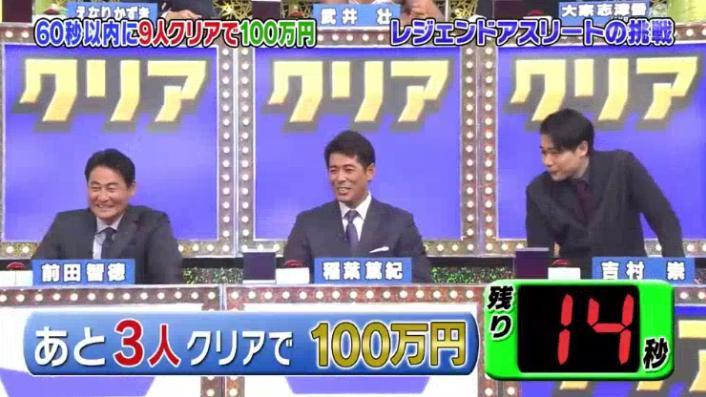20170208ミラクル9前田&稲葉247