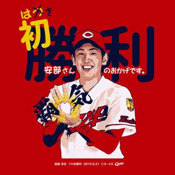 2019遠藤淳志プロ初勝利Tシャツ2