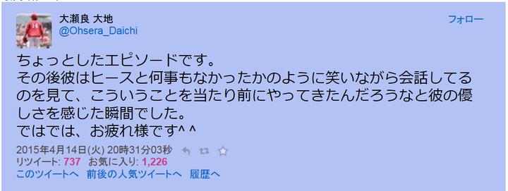 大瀬良Twitter3