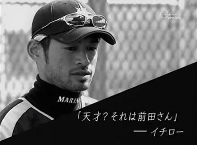 前田イチロー1