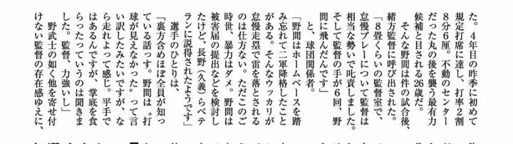 20190725週刊新潮_緒方監督の鉄拳制裁1