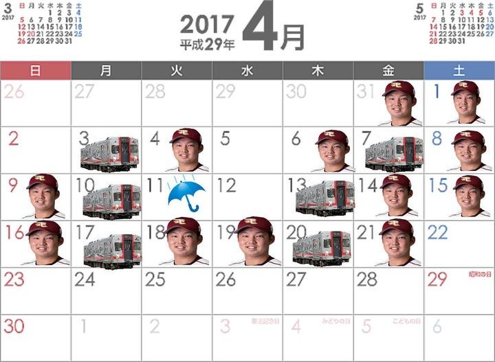 森原カレンダー1