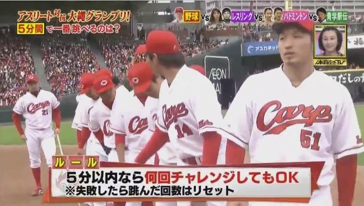 20170121炎の体育会TVカープ大縄跳び参戦54